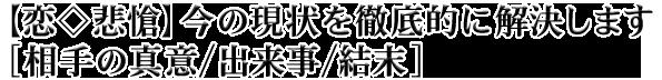 【恋◇悲愴】今の現状を徹底的に解決します[相手の真意/出来事/結末]