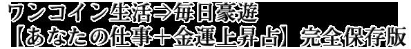 ワンコイン生活⇒毎日豪遊【あなたの仕事+金運上昇占】完全保存版