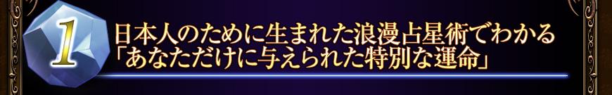1 日本人のために生まれた浪漫占星術でわかる「あなただけに与えられた特別な運命」