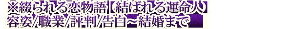 ※綴られる恋物語【結ばれる運命人】容姿/職業/評判/告白~結婚まで