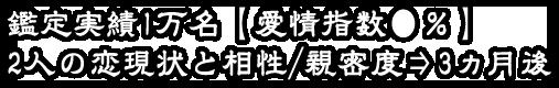 鑑定実績1万名【愛情指数●%】2人の恋現状と相性/親密度⇒3ヵ月後