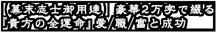 【幕末志士御用達】豪華2万字で綴る『貴方の全運命』愛/職/富と成功