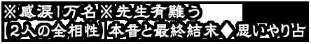 ※感涙1万名※先生有難う【2人の全相性】本音と最終結末◆思いやり占
