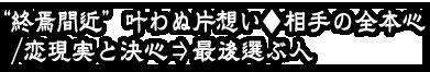 """""""終焉間近""""叶わぬ片想い◆相手の全本心/恋現実と決心⇒最後選ぶ人"""