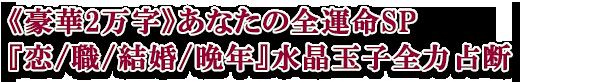 《豪華2万字》あなたの全運命SP『恋/職/結婚/晩年』水晶玉子全力占断