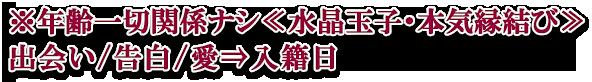 ※年齢一切関係ナシ≪水晶玉子・本気縁結び≫出会い/告白/愛⇒入籍日