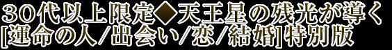 30代以上限定◆天王星の残光が導く[運命の人/出会い/恋/結婚]特別版