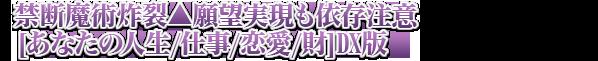 禁断魔術炸裂▲願望実現も依存注意[あなたの人生/仕事/恋愛/財]DX版