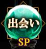 出会い SP
