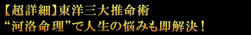 """【超詳細】東洋三大推命術""""河洛命理""""で人生の悩みも即解決!"""