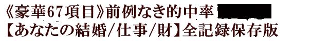 《豪華67項目》前例なき的中率【あなたの結婚/仕事/財】全記録保存版