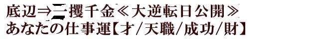 底辺⇒一攫千金≪大逆転日公開≫あなたの仕事運【才/天職/成功/財】