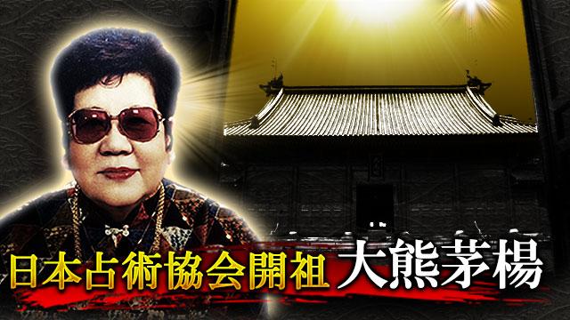 """""""100年伝説""""占界の創始者/絶対的影響力[日本占術協会開祖]大熊茅楊 古代から受け継がれた占いを、現代に広めた歴史の架け橋 大物もひれ伏す圧倒的な存在感と驚異的な的中率"""